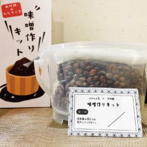 miso-making-kit